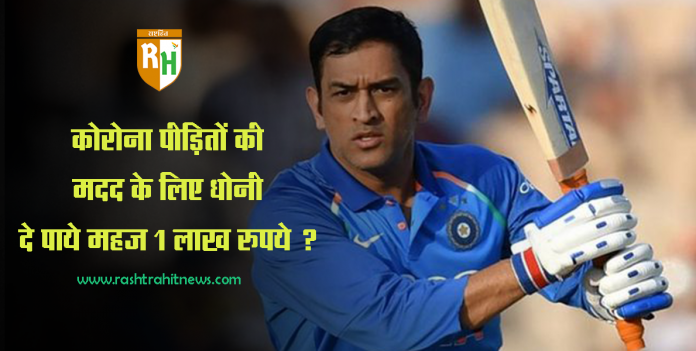 DHONI DONATED ONLY 1 LAKH