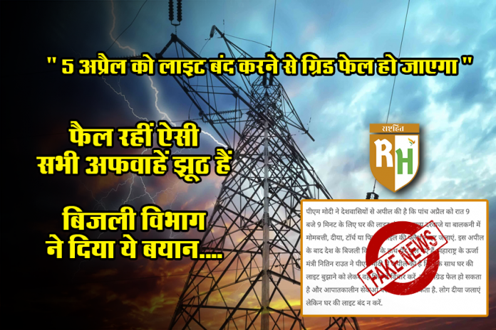grid will not fail on 5 april says electricty department