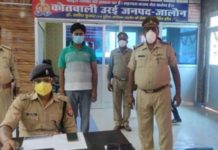 URAI JAALON POLICE FILES A CASE IN CHARGE OF 420 IN WRONG DOCUMENTS