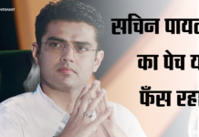 sachin-pilot-problems-before-joing-bjp