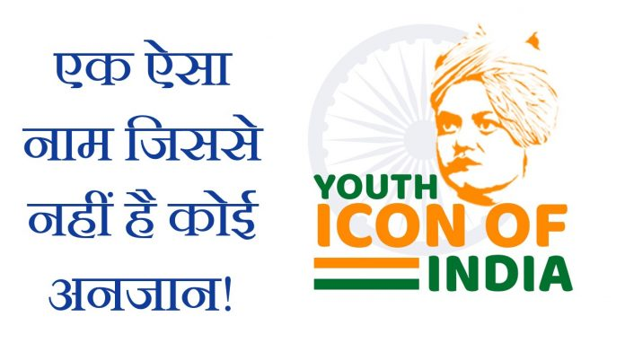 youth-icon-of-india