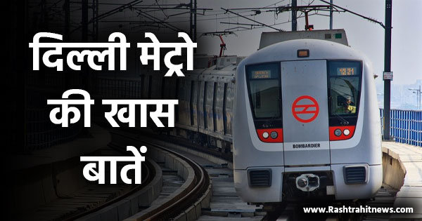 special facts about delhi metro