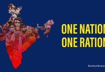 one-nation-one-ration